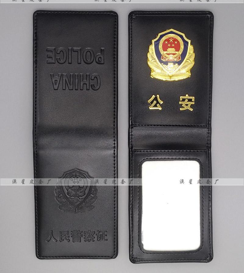 辅警、协警是否可以使用人民警察工作证皮套?